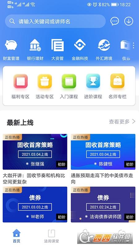 法询金融app V3.2.0 安卓版