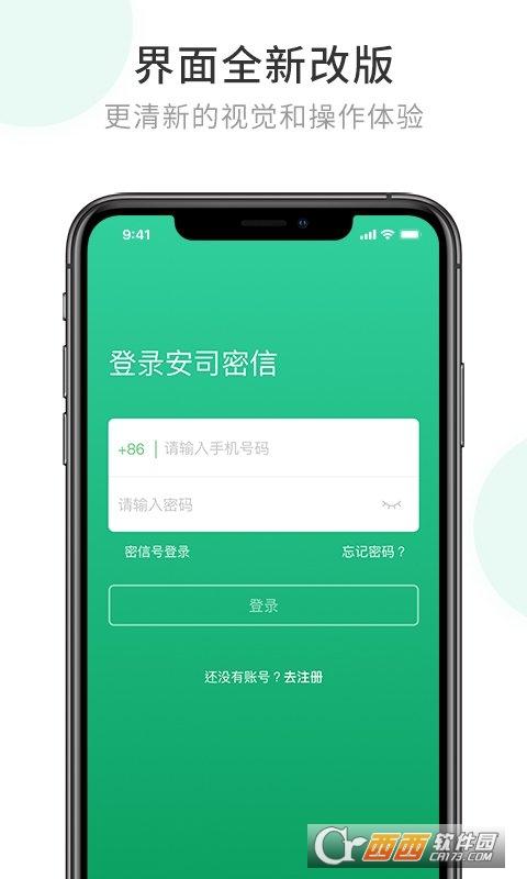 安司密信官方app V2.6.52.211011安卓版