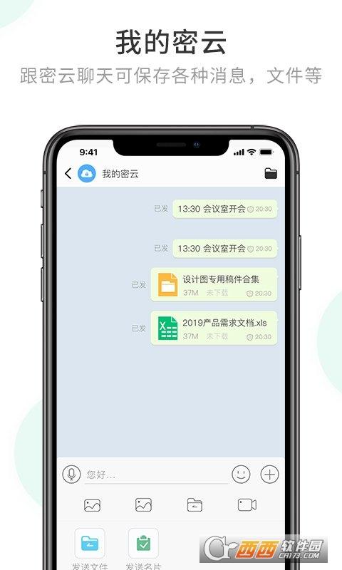 安司密信官方app