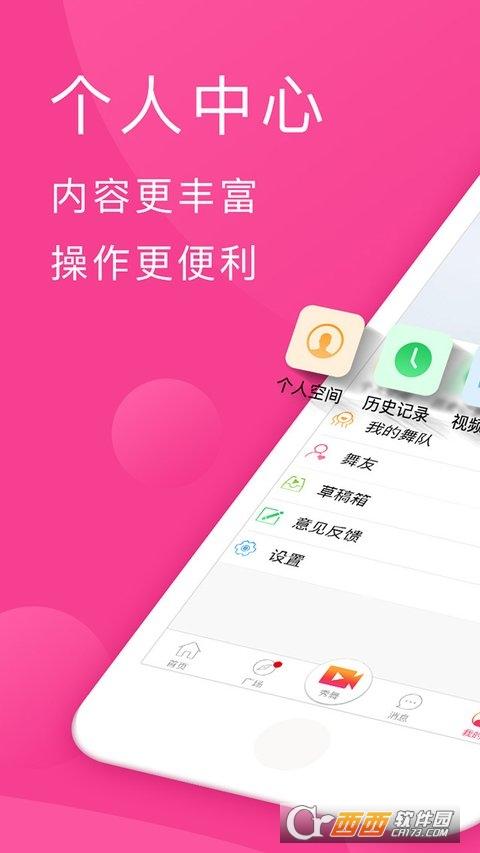 播视广场舞app下载 v2.23.12最新版