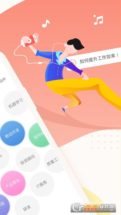 知鸟app
