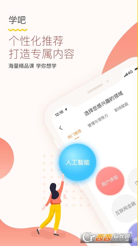 知鸟app 7.0.3 安卓版