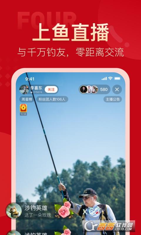 上鱼app V3.9.2