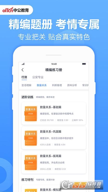 中公题库app官方版 V4.13.4 安卓版