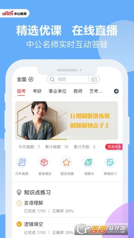 中公题库app官方版