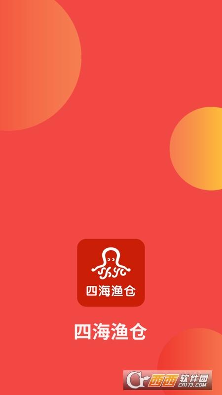 四海渔仓 V2.7.4 安卓版