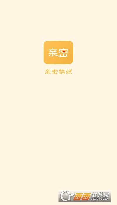 亲密情感app v1.0.0安卓版