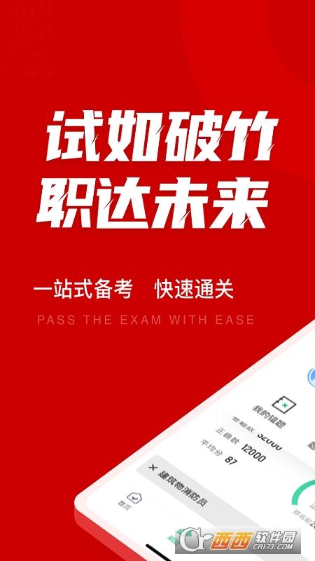 建筑物消防员考试聚题库 v1.0.8 安卓版