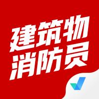 建筑物消防员考试聚题库v1.0.8 安卓版