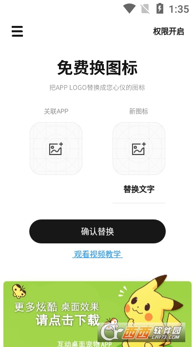 icon换图标 v1.5安卓版