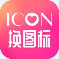 icon换图标v1.5安卓版