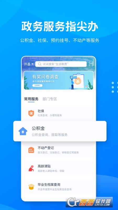 i许昌 v1.0.27 安卓版