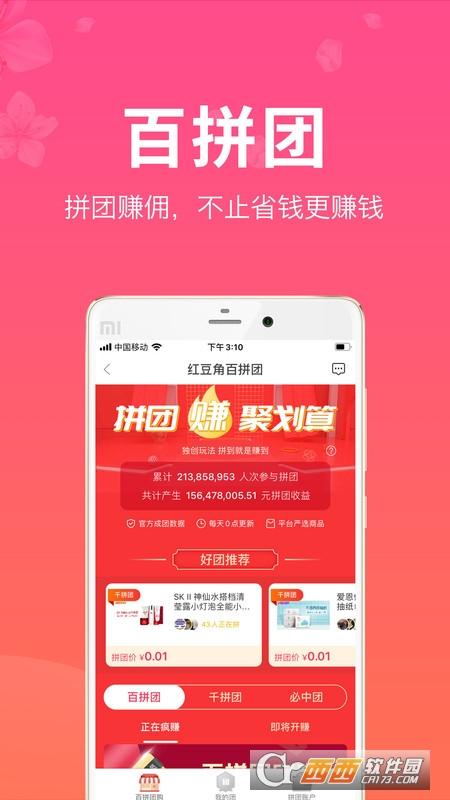 红豆角直播app V6.0.7官方安卓版