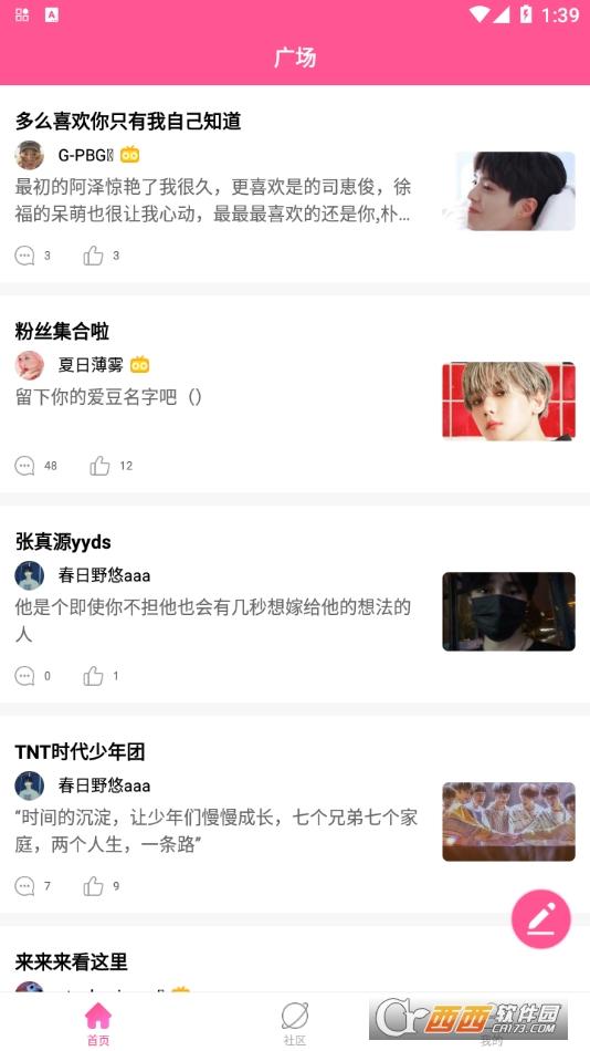 韩站韩娱爱好社区 v1.0 安卓版