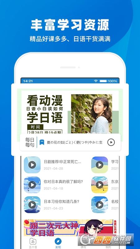 日语入门学堂 v3.2.6