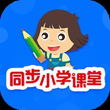同步小学课堂HD3.6.8 官方安卓版