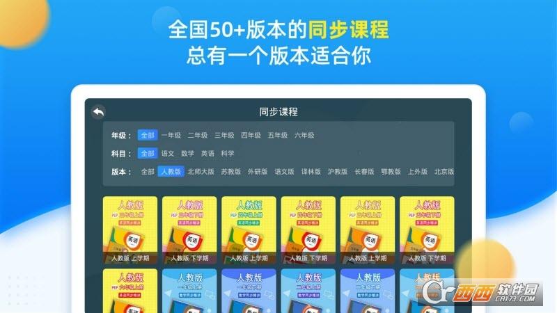 同步小学课堂HD 3.6.8 官方安卓版