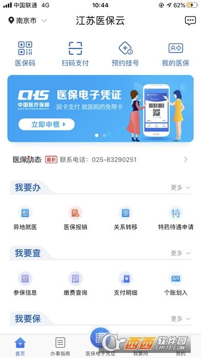江苏医保云(医保服务) 2.1.0iOS版