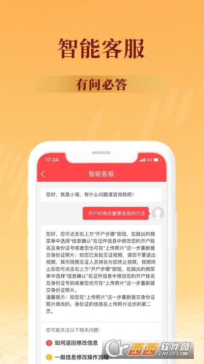 上海证券股票开户 v1.0.1 安卓版