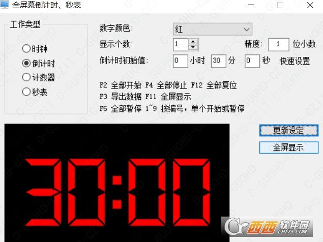 全屏幕计时器倒计时时钟展示 免费版