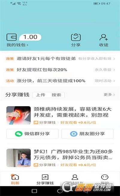 极火网app 7.5.0安卓版