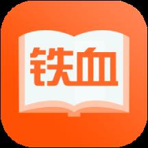 铁血读书v2.5.2 安卓版