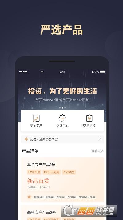 和信财富app 1.0.0安卓版