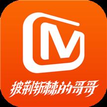 芒果tv手�C版V6.9.2官方安卓版