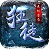 狂徒精品冰雪v1.1.0