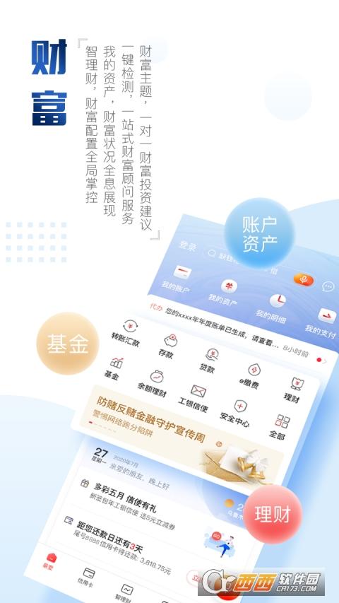 工商银行手机银行客户端 V6.1.0.9.1安卓版
