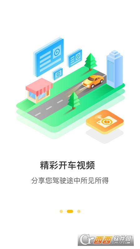 360行车助手app(记录仪) 5.0.8.0  官方版