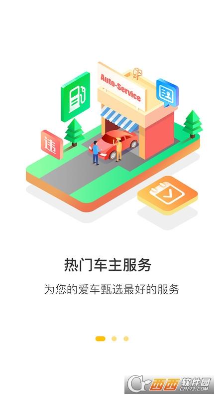 360行车助手app(记录仪)