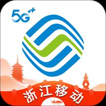 浙江移动手机营业厅v7.4.1 安卓版