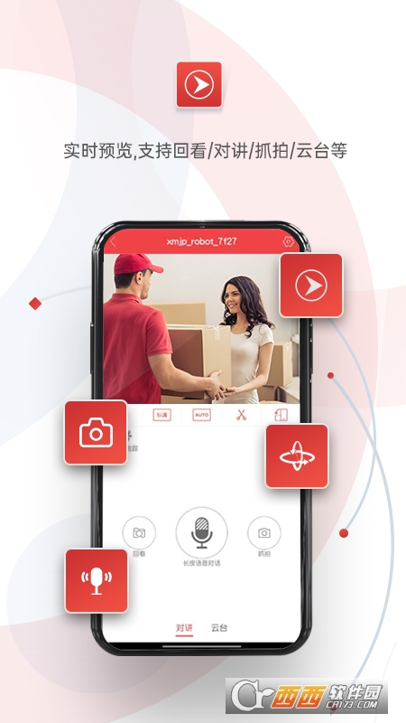雄迈看看摄像头app最新版 v2.2.8 官方安卓版