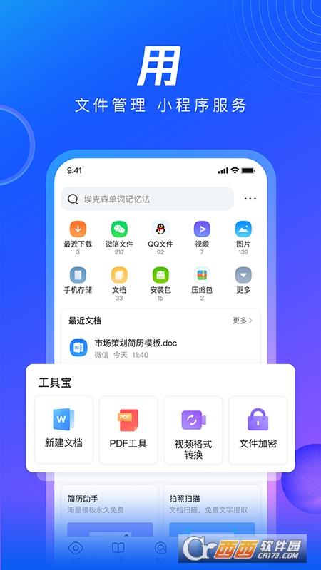手机qq浏览器 V12.0.1.1054 官方正式版