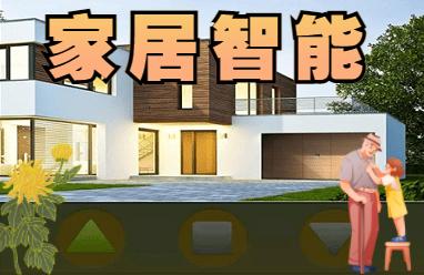 家居智能下载_家居智能安卓版/苹果版_家居智能app下载安装