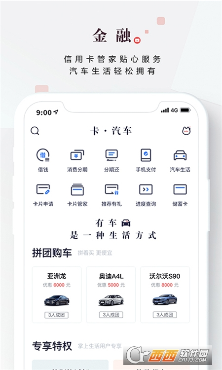 招商银行掌上生活 8.5.8官方安卓版