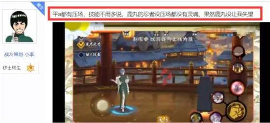 火影忍者手游新春小南详情一览 新春小南有哪些技能