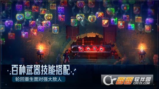 重生细胞破解版中文免费版