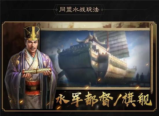 三国志战略版赤壁之战水战玩法指南