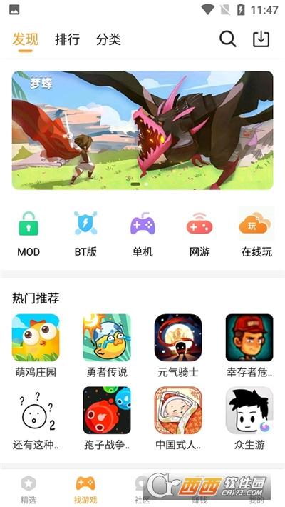 乐乐游戏app最新破解版