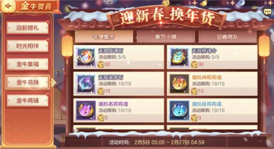 三国志幻想大陆新春活动第三弹玩法指南 新春活动第三弹怎么玩
