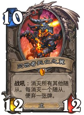 炉石传说灭世者死亡之翼卡牌效果详情一览