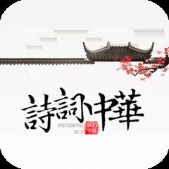 诗词中华红包版游戏