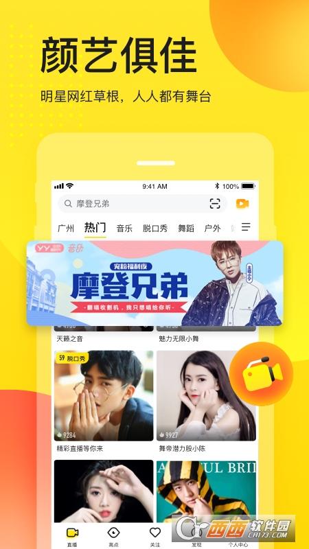 手机YY Android版