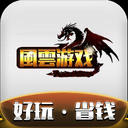 风云游戏盒子v1.3.0 安卓版