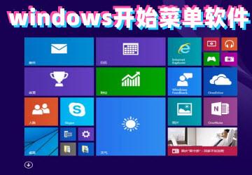 windows开始菜单软件_开始菜单增强_开始菜单修改