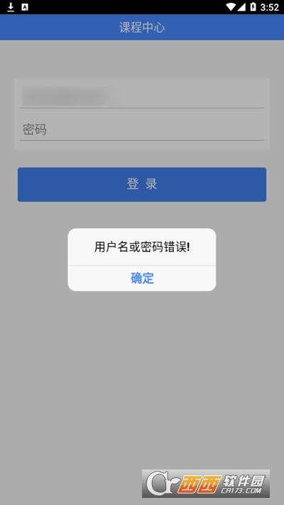 润课堂(武汉科技大学课程中心) v1.0安卓版