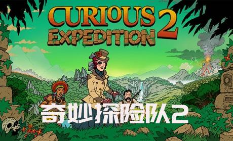 奇妙探险队2攻略修改器_奇妙探险队2破解版下载
