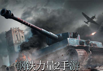 钢铁力量2_钢铁力量2破解版/最新版_钢铁力量2下载